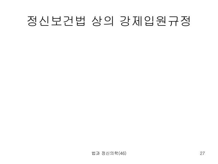 정신보건법 상의 강제입원규정