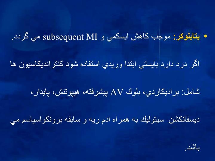 بتابلوكر: