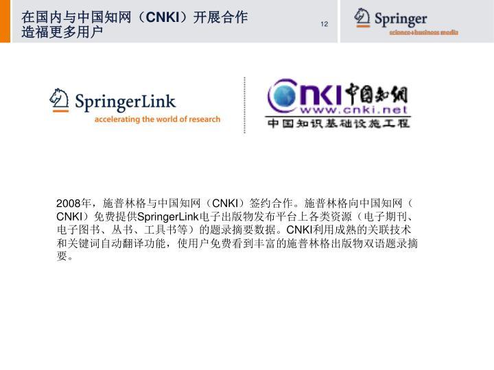 在国内与中国知网(