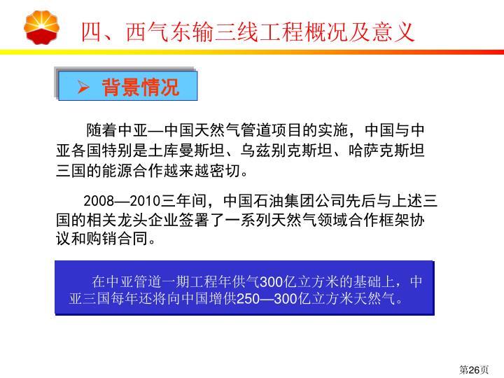 在中亚管道一期工程年供气
