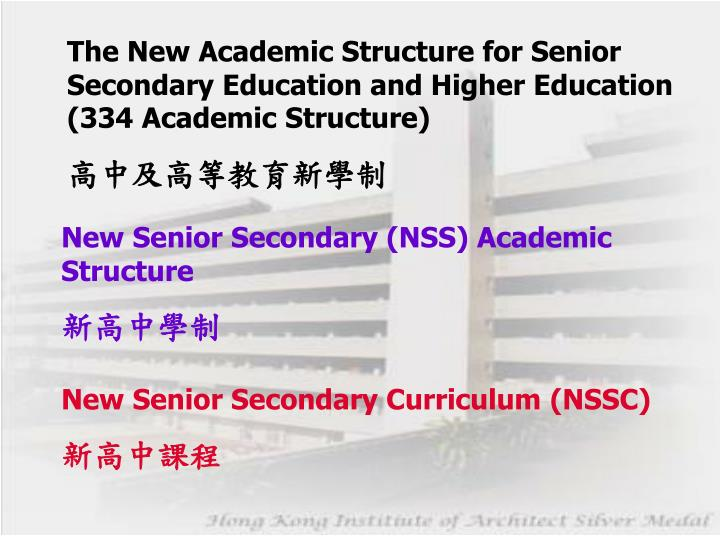 The New Academic Structure for Senior Secondary Education and Higher Education (3