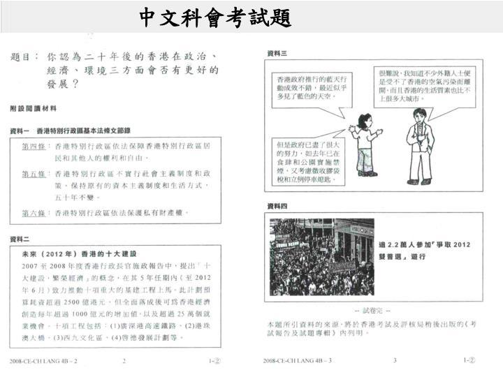 中文科會考試題