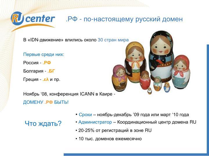 .РФ - по-настоящему русский домен