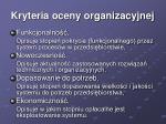 kryteria oceny organizacyjnej