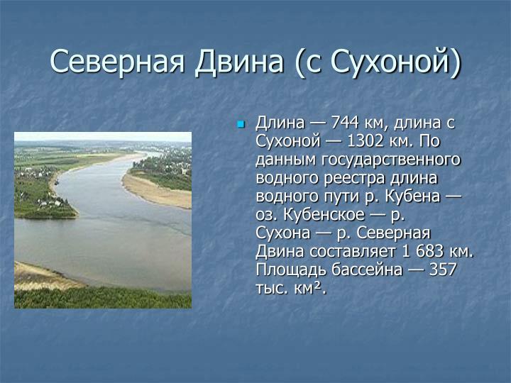 Северная Двина (с Сухоной)