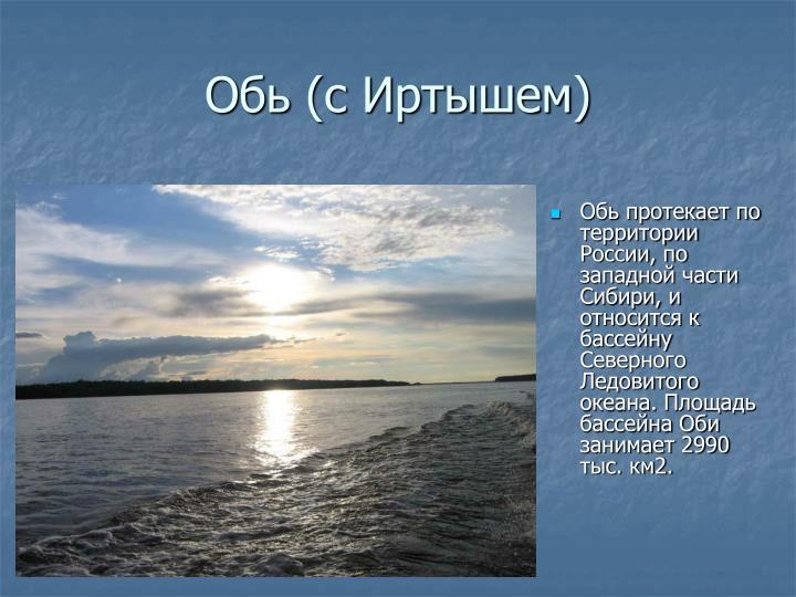 Обь (с Иртышем)