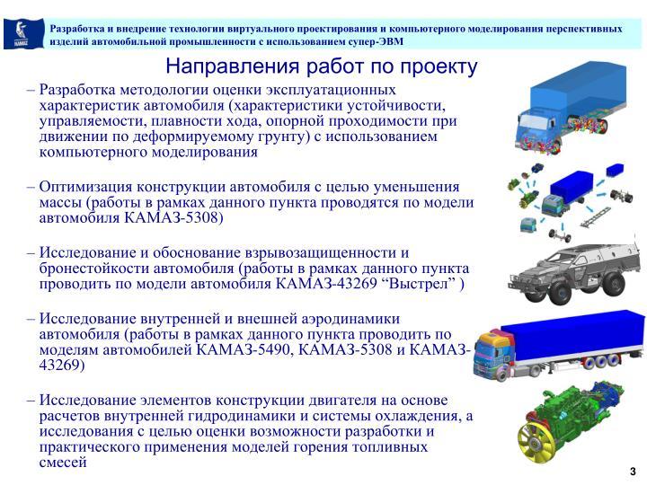 Разработка методологии оценки эксплуатационных характеристик автомобиля (характеристики устойчивости, управляемости, плавности хода, опорной проходимости при движении по деформируемому грунту) с использованием компьютерного моделирования