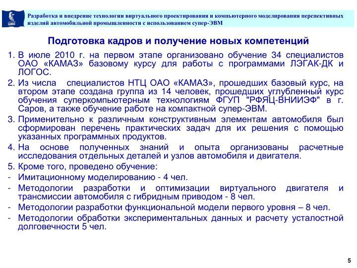 В июле 2010 г. на первом этапе организовано обучение 34 специалистов ОАО «КАМАЗ» базовому курсу для работы с программами ЛЭГАК-ДК и ЛОГОС.