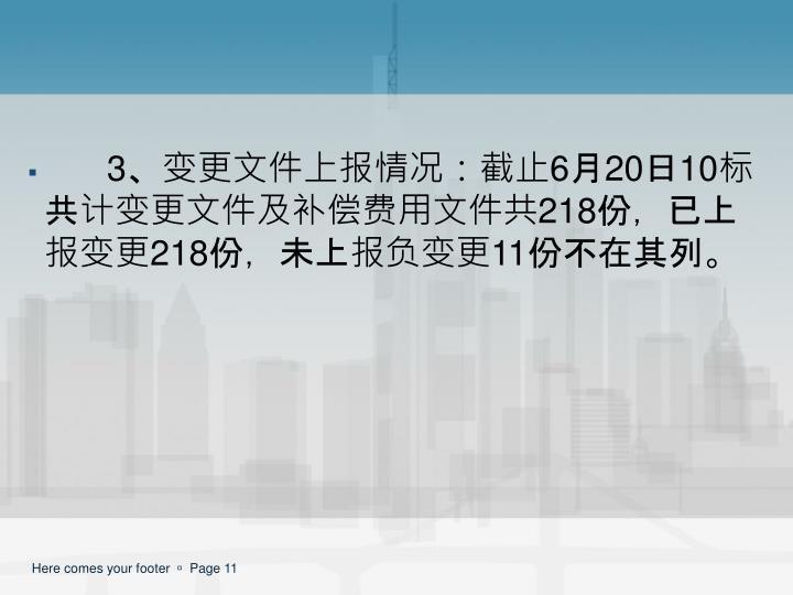 3、变更文件上报情况:截止6月20日10标共计变更文件及补偿费用文件共218份,已上报变更218份,未上报负变更11份不在其列。