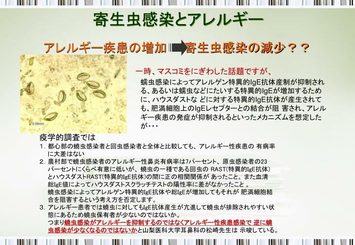 寄生虫感染とアレルギー