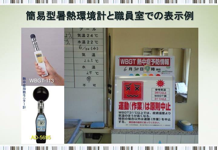 簡易型暑熱環境計と職員室での表示例