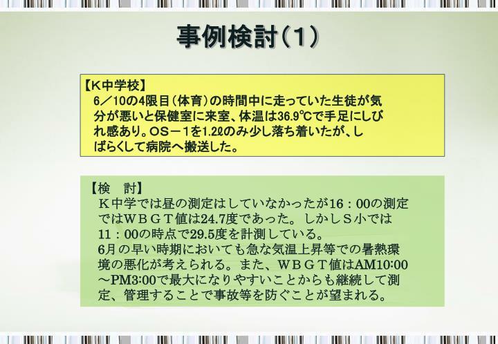 事例検討(1)