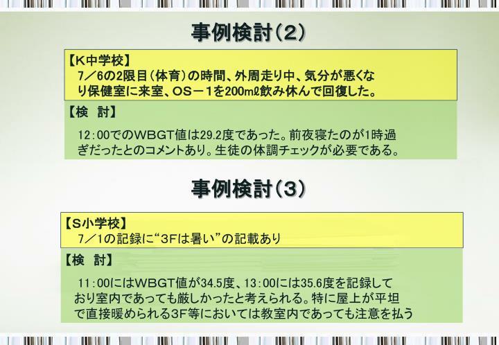 事例検討(2)
