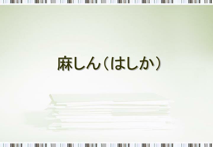 麻しん(はしか)