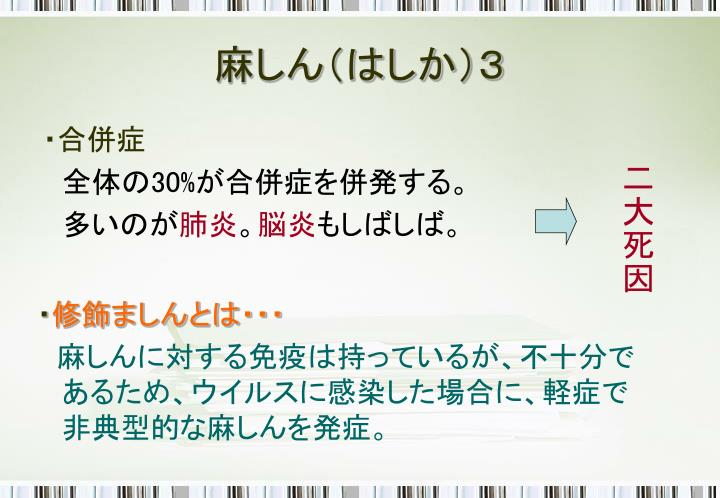 麻しん(はしか)3