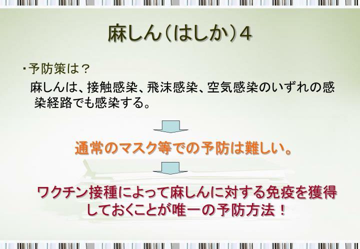 麻しん(はしか)4