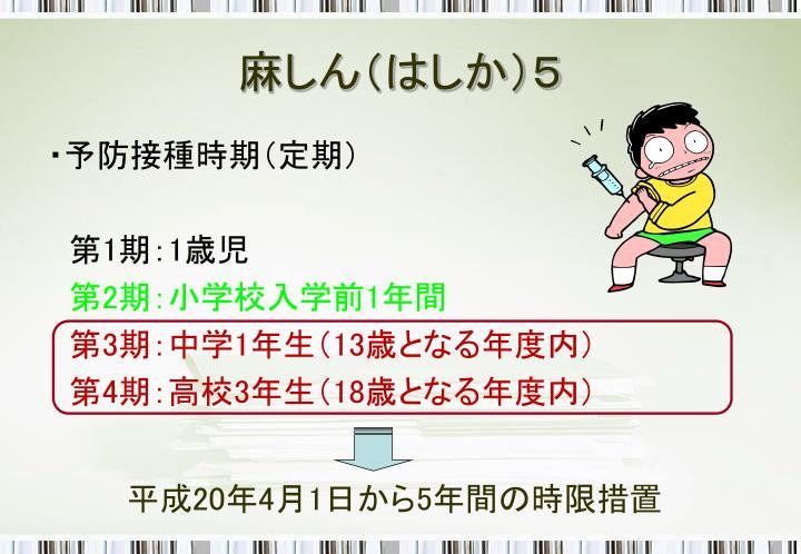 麻しん(はしか)5