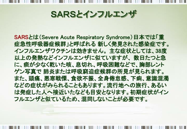SARSとインフルエンザ