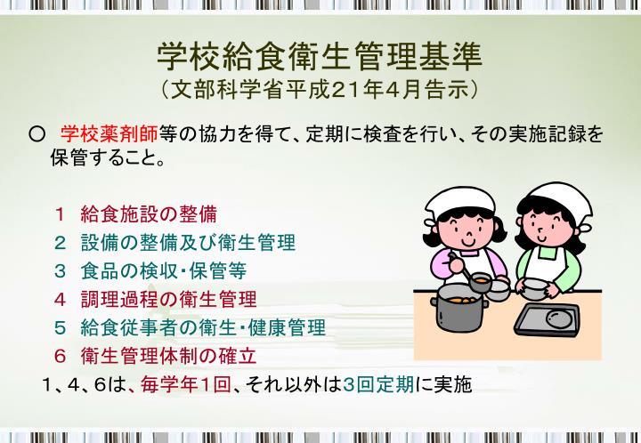 学校給食衛生管理基準