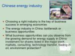 chinese energy industry