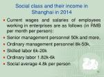 social class and their income in shanghai in 2014