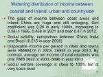 widening distribution of income between coastal and inland urban and countryside