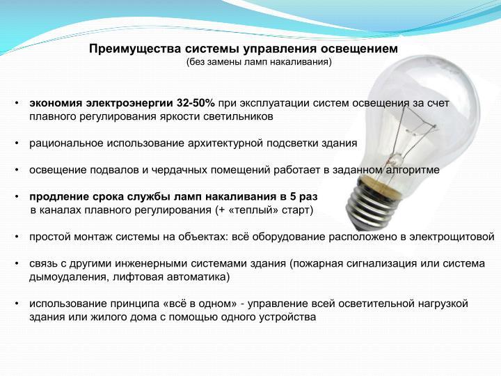 Преимущества системы управления освещением
