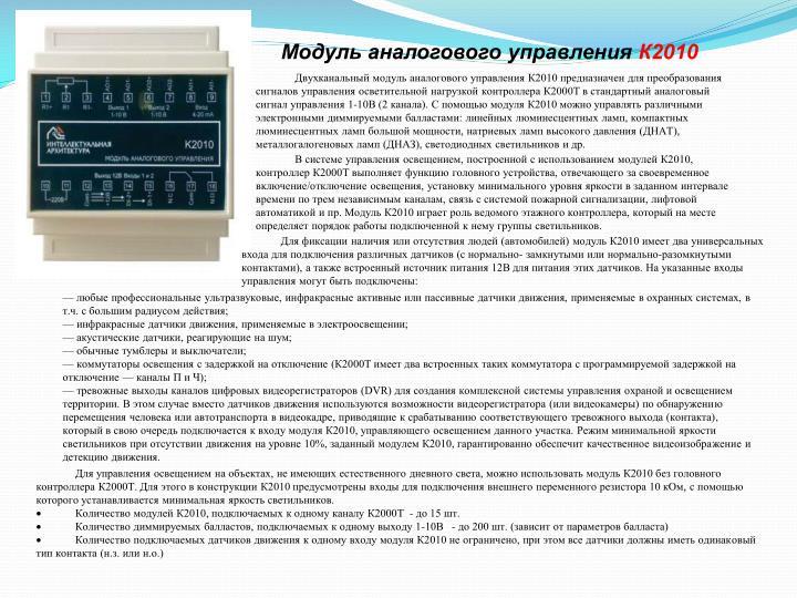 Модуль аналогового управления