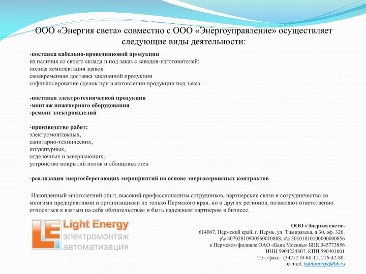 ООО «Энергия света» совместно с ООО «Энергоуправление» осуществляет следующие виды деятельности: