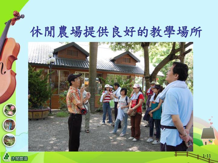 休閒農場提供良好的教學場所