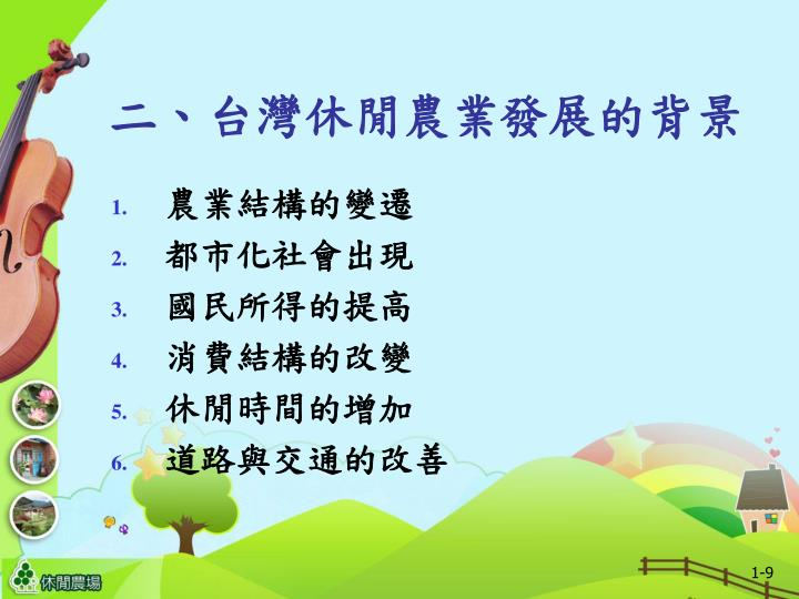 二、台灣休閒農業發展的背景
