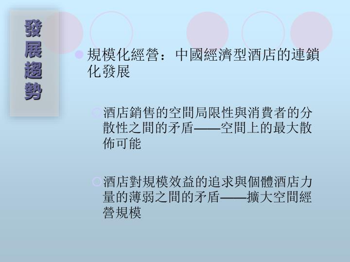 規模化經營:中國經濟型酒店的連鎖化發展