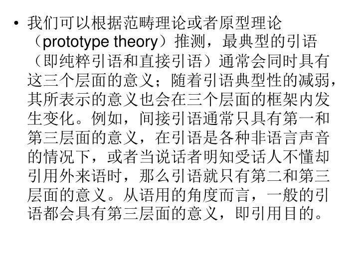我们可以根据范畴理论或者原型理论(