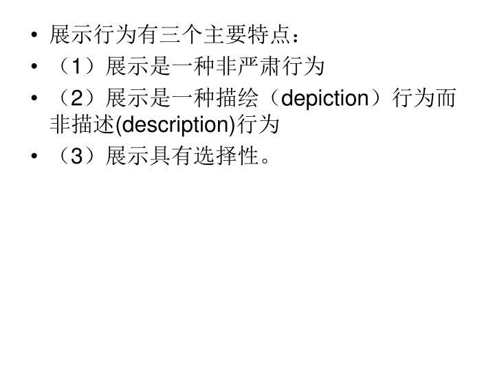 展示行为有三个主要特点