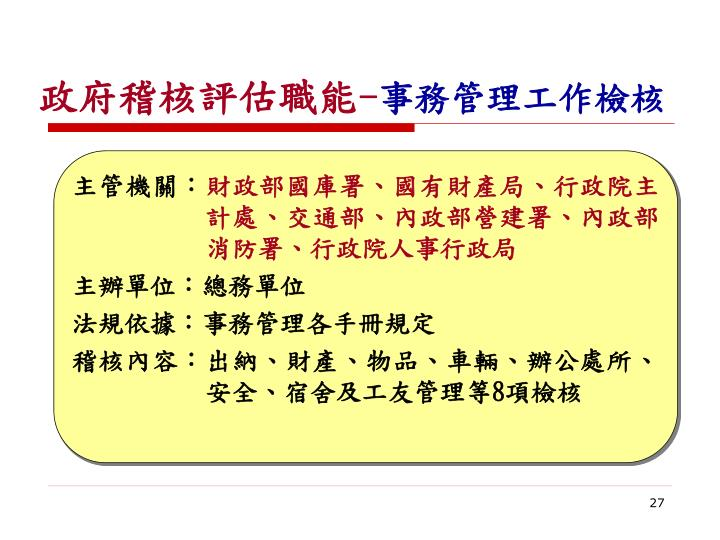政府稽核評估職能