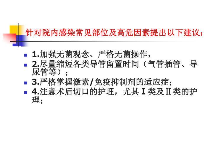 针对院内感染常见部位及高危因素提出以下建议: