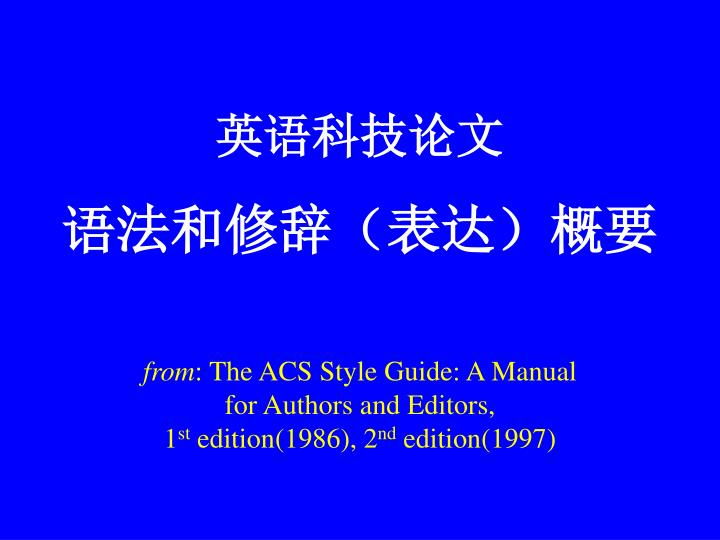 From the acs style guide a manual for authors and editors 1 st edition 1986 2 nd edition 1997