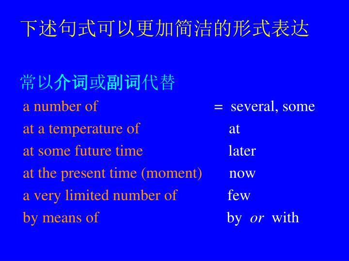 下述句式可以更加简洁的形式表达