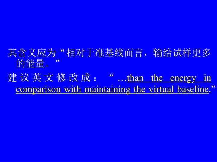 """其含义应为""""相对于准基线而言,输给试样更多的能量。"""""""