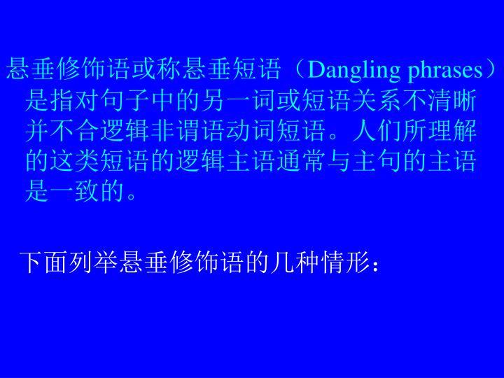 悬垂修饰语或称悬垂短语(