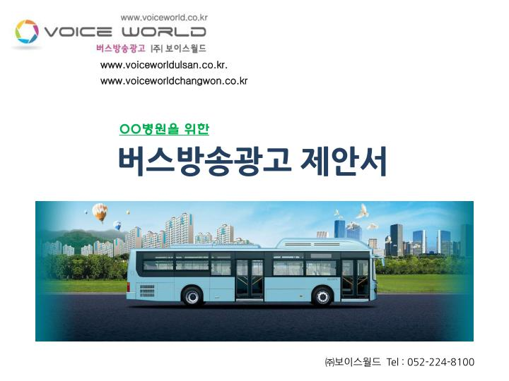 Www.voiceworldulsan.co.kr.