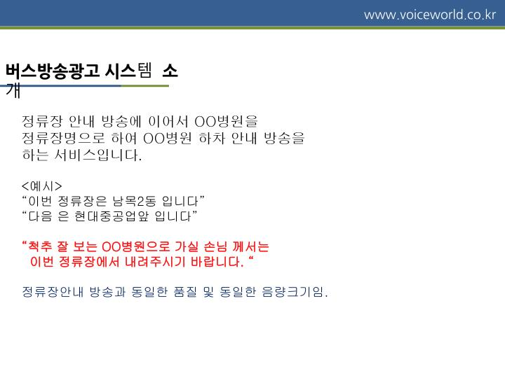 Www.voiceworld.co.kr