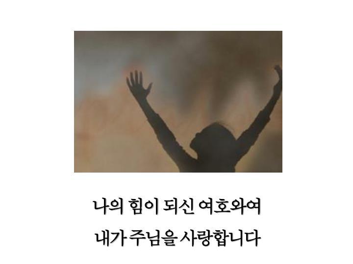나의 힘이 되신 여호와여
