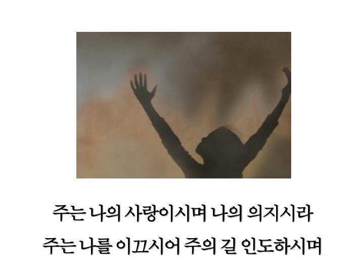 주는 나의 사랑이시며 나의 의지시라