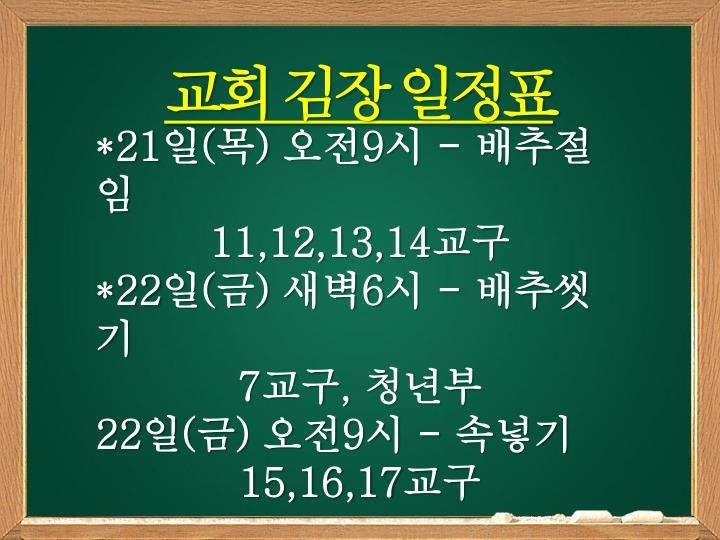 교회 김장 일정표