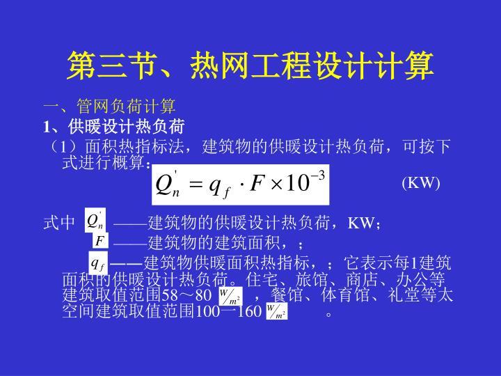 第三节、热网工程设计计算