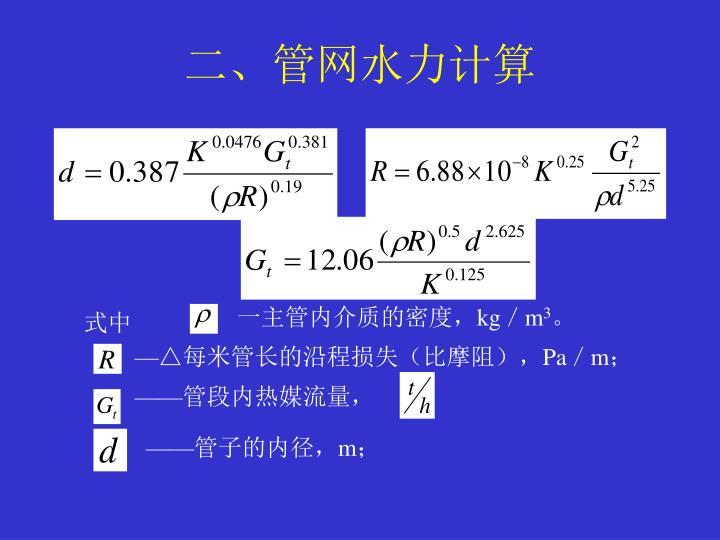 二、管网水力计算