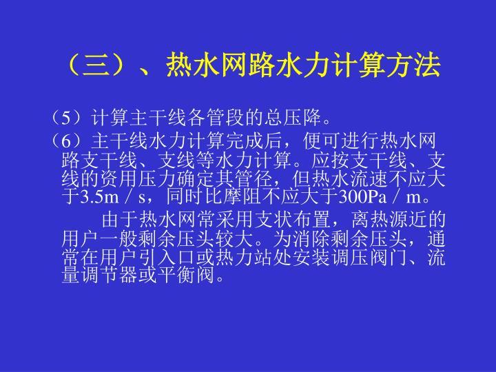 (三)、热水网路水力计算方法
