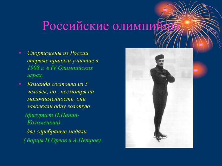 Российские олимпийцы