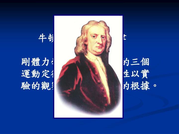 牛頓的三個運動定律